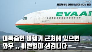 이륙중인 비행기 근처에 서있으면 이런일이 생깁니다 / 엄청난 엔진의 바람 / 보잉777이 아니라서 다행 / A330 송산국제공항 이륙 영상 모음