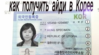 Как получить корейскую АЙДИ