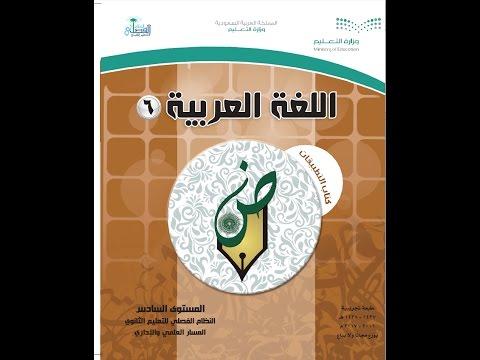 حل كتاب التطبيقات اللغة العربية المستوى الرابع