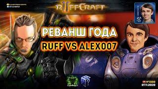 Alex007 VS RUFF: РЕВАНШ ГОДА + РОЗЫГРЫШИ! Битва до пяти побед с главным креативщиком в StarCraft II