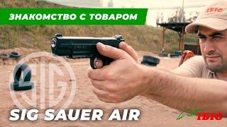 Пневматична зброя Sig Sauer Air