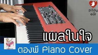 แผลในใจ - อำพล ลำพูน Piano Cover by ตองพี