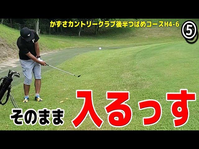 ダバード奇跡の連続バーディー!【へたっぴゴルフ研究所コラボ⑤】