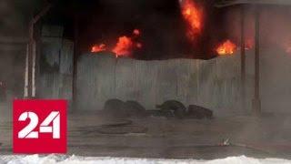 В Новосибирске полыхает склад с автомобильными шинами - Россия 24