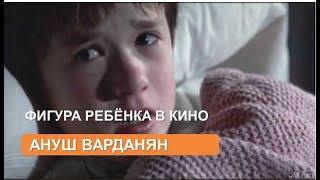 Фигура ребенка в кино ( Ануш Варданян)