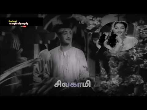 TAMIL RARE (G)OLD--Vanil muzhu mathiyai kanden--SIVAGAMI