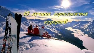 видео Топ-10 горнолыжных курортов Европы