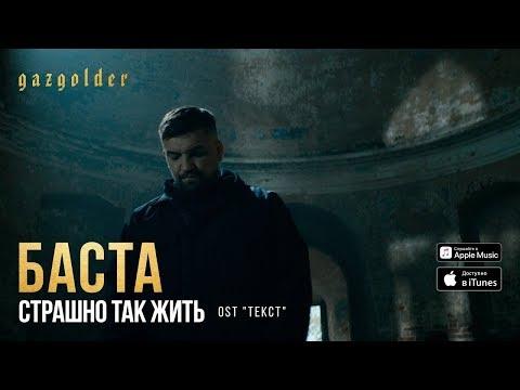 Баста - Страшно так жить (Премьера клипа 2019)