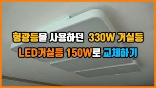 150W LED거실등 교체 설치 2구 스위치 배선 연결…