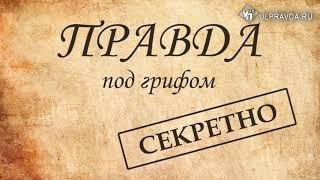 Правда под грифом Секретно  КРАСНЫЙ И БЕЛЫЙ ТЕРРОР