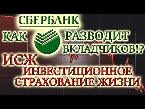 😱СБЕРБАНК РАЗВОДИТ ВКЛАДЧИКОВ❗ ИНВЕСТИЦИОННОЕ СТРАХОВАНИЕ ЖИЗНИ ВМЕСТО ВКЛАДА❓ИСЖ❌ИНВЕСТИЦИИ В АКЦИИ