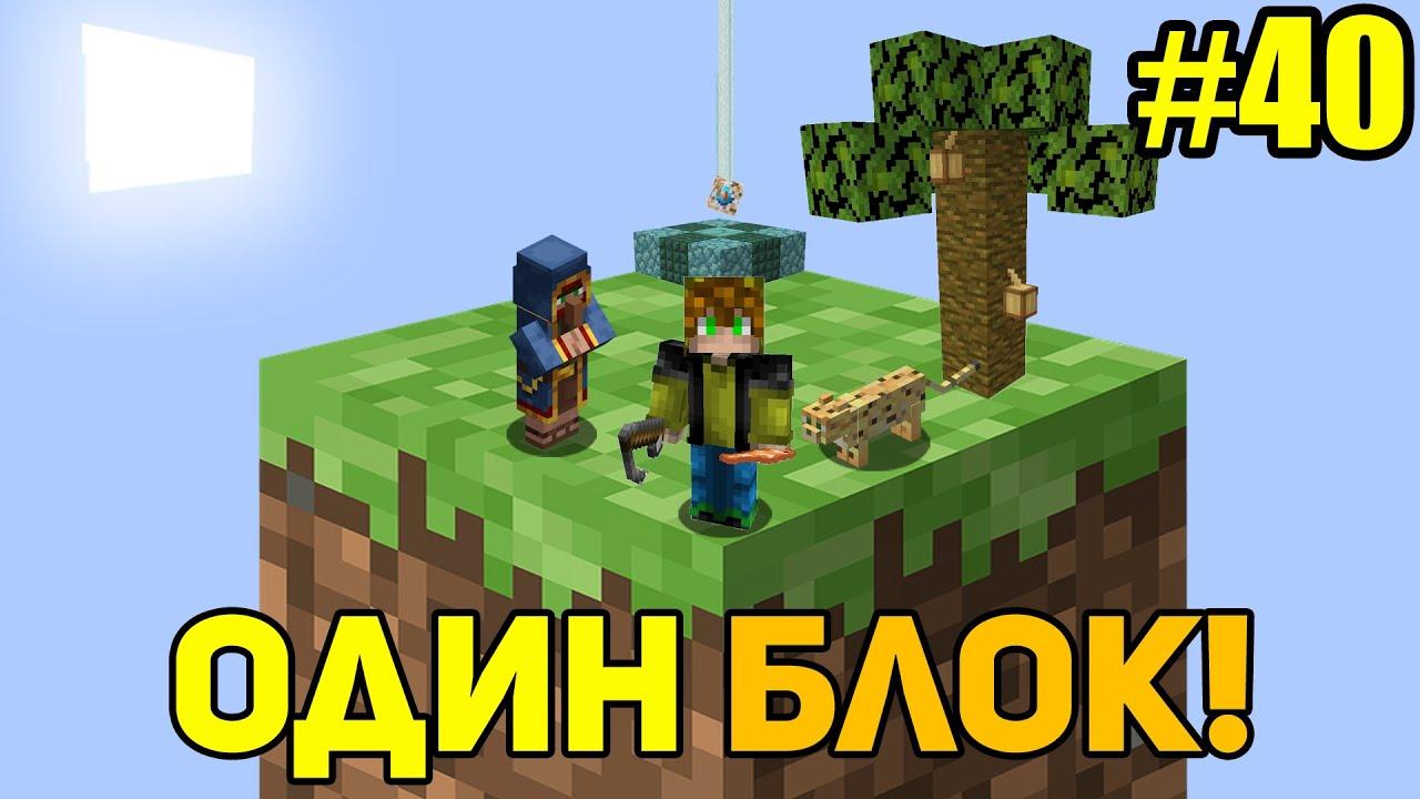 Майнкрафт Скайблок, но у Меня Только ОДИН БЛОК #40 - Minecraft Skyblock, But You Only Get ONE BLOCK