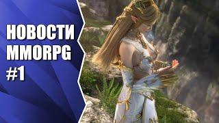 project TL еще жива,  начало ру ЗБТ Lost Ark, 10к рублей за набор Project C - Новости MMORPG #1