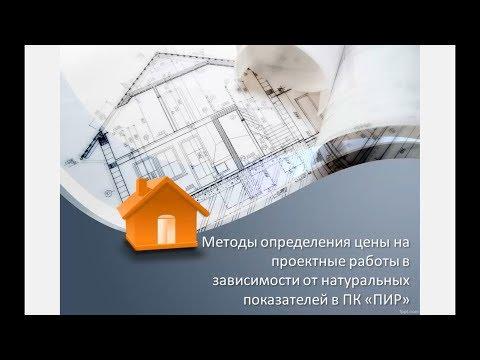 """Методы определения стоимости на проектные работы в ПК """"ПИР"""""""