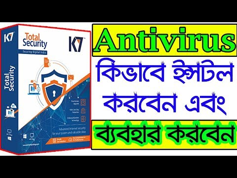 How To Install Antivirus Here Is The Video