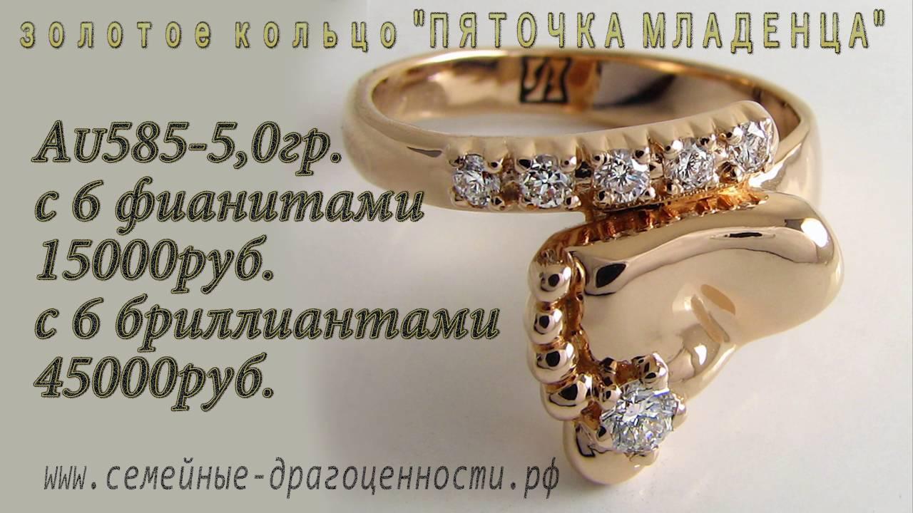 Ломбард ювелирных изделий с бриллиантами: купить кольцо с .