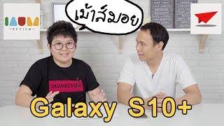 เม้าส์มอยกับ พี่ฉิม iLoveToGo เรื่องกล้อง Samsung Galaxy S10+