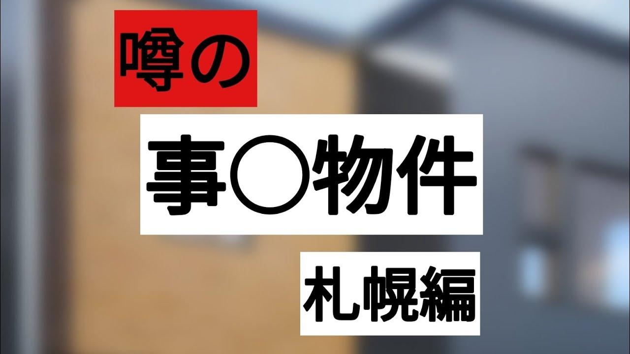 噂の「事●物件」特集。札幌市内
