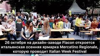 Итальянская ярмарка на Флаконе