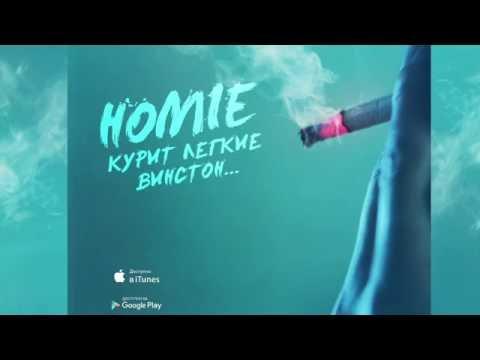 HOMIE - Курит легкие винстон слушать онлайн песню