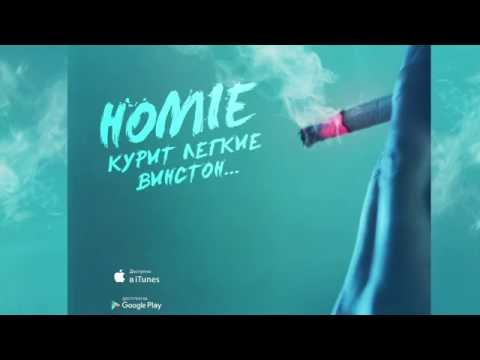 Клип HOMIE - Курит легкие винстон
