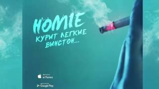 Download HOMIE - Курит легкие винстон / Премьера песни 2016 Mp3 and Videos