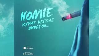 HOMIE - Курит легкие винстон