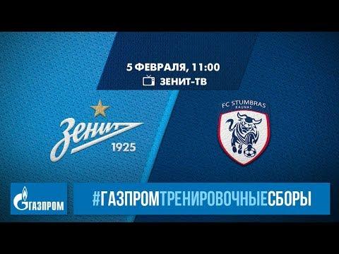 «Газпром»-тренировочные сборы: «Зенит» — «Стумбрас»