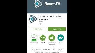 Ланет TV - додаток на Андроїд
