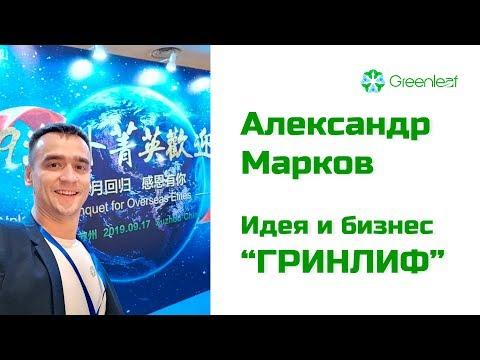 """Александр Марков. Идея и обзор бизнеса компании """"Гринлиф"""""""