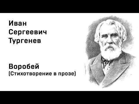 Иван Тургенев Воробей Стихотворение в прозе