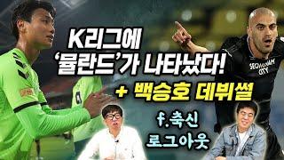 [9R 리뷰]K리그에 '뮬란드'가 나타났다! + 백승호 데뷔썰 (f.축신 로그아웃)