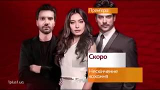 НЕСКІНЧЕННЕ КОХАННЯ/Kara Sevda турецький серіал на 1+1 анонс 2
