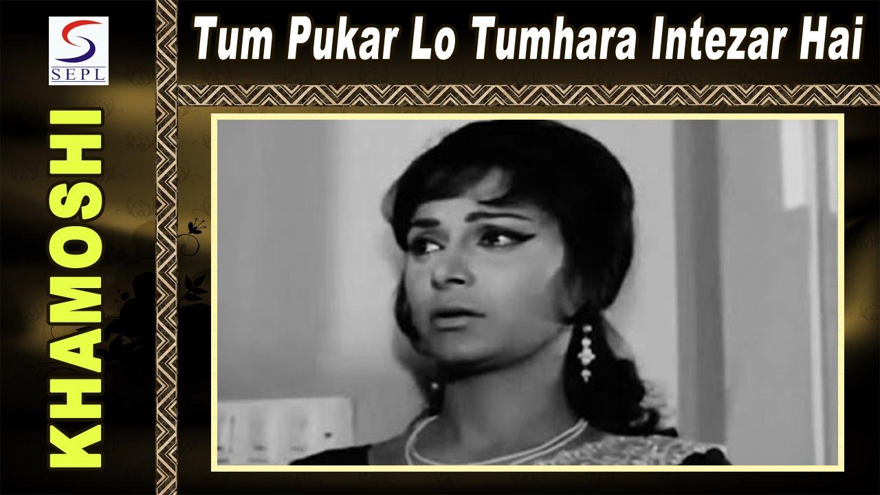 Download Tum Pukar Lo Tumhara Intezar Hai   Hemant Kumar @ Rajesh Khanna, Waheeda