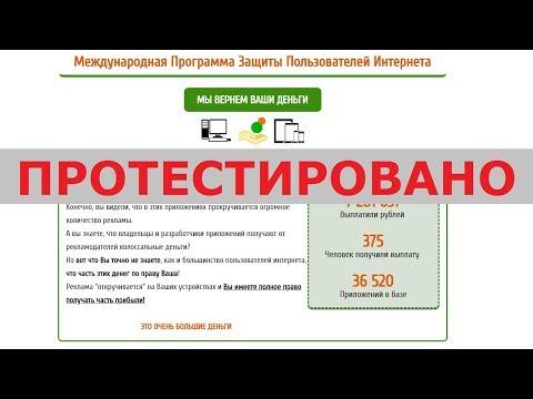 Международная Программа Защиты Пользователей Интернета вернет вам ваши деньги? Честный отзыв.