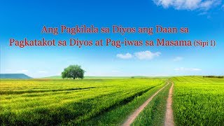 Ang Pagkilala sa Diyos ang Daan sa Pagkatakot sa Diyos at Pag-iwas sa Masama (Sipi I)