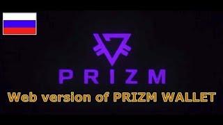 PRIZM Wallet. Інструкція з безпечного створення і експлуатації гаманця.