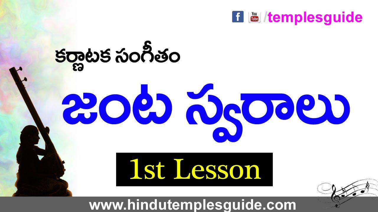 Telugu Carnatic Music Janta Swaralu 1st Lesson