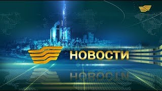 Выпуск новостей 09:00 от 22.10.2019