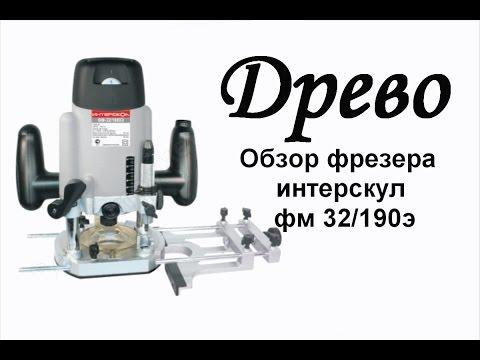 ДРЕВО.Обзор фрезера интерскул фм32/190э