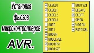 установка фьюзов микроконтроллеров  AVR