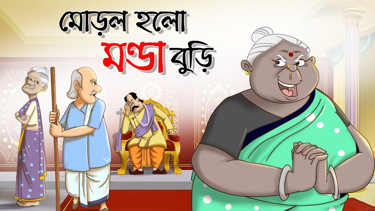 মোড়ল হলো মন্ডা বুড়ি | Morol holo Monda buri | Bangla Golpo | Thakurmar Jhuli | #banglagolpo