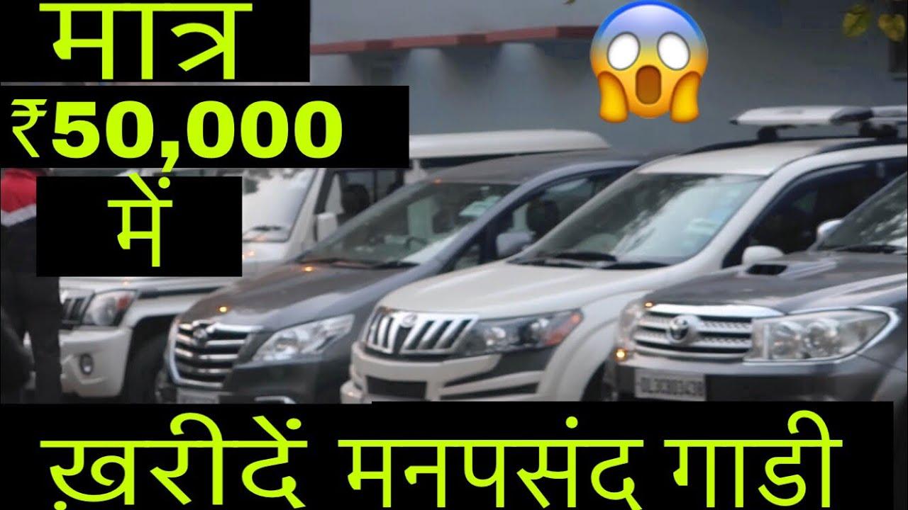 7c1e5ddd683 ख़रीदे मनपसंद कार मात्र ₹50,000 में | BUY SECONDHAND CARS IN CHEAP PRICE KAROL  BAGH DELHI
