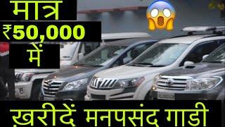 ख़रीदे मनपसंद कार मात्र ₹50,000 में | BUY SECONDHAND CARS IN CHEAP PRICE KAROL BAGH DELHI