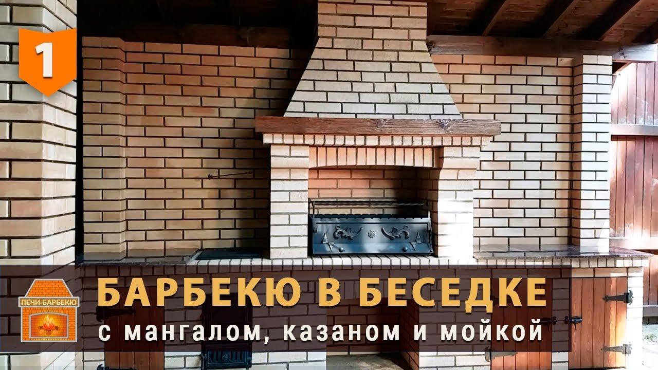 Печной комплекс с коптильней. (Нижний Новгород). - YouTube