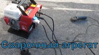видео Сварочные агрегаты