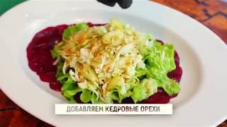 Салат с карпаччо из свеклы с кедровым орехом