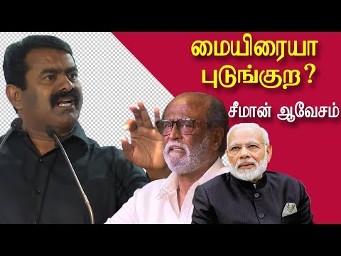 seeman speech on rajinikanth modi seeman latest speech tamil live news, tamil news redpix