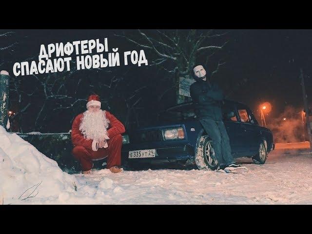 Episode - Новогодний. Дрифтеры спасают новый год.
