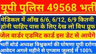 Up police result 2019,upp letest news,jail warder exam date,upp medical 49568,up daroga bharti 2020,